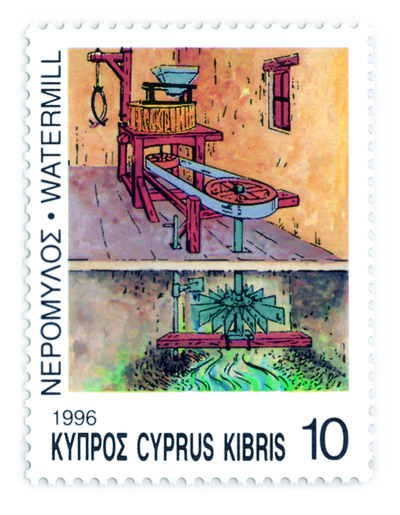 Watermill, Mills of Cyprus Thematic Issue, Republic of Cyprus